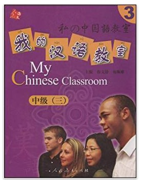 B-my chinese classroom:intermediate(3)<br>