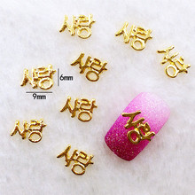 "10Pcs/Lot 6*9mm Gold Silver Korea Letter ""Love""    Metal Alloy Nail Art Decorations 3D DIY Nail Stickers Jewelry Nail Charms"