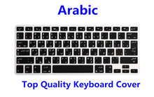 HRH EU US Arabic Alphabet Soft Silicone Persian Keyboard Protector Flim Cover Skin for Apple MacBook Pro Retina 13 15 17 Air 13(China)