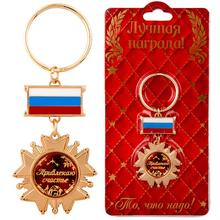 "Original unique design, luck Audi key chain my dear parent key ring ""amulet"" to attract luck name key holder"