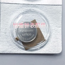 1/PCS LOT 3023-24R Seiko Seiko 키네틱 에너지 watch 헌신적 인 rechargeable battery MT920 3023-24R rechargeable battery(China)
