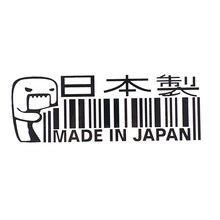 MADE IN JAPAN Funny Vinyl Car Sticker JDM Window Decorative Decals(China)