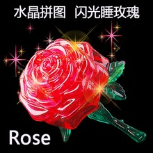 2016 new crystalline solid with flash sleep rose 3 d puzzle children educational toys gifts crystal puzzl