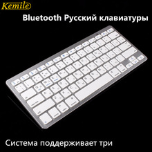 kemile Russian Wireless Bluetooth 3.0 keyboard for Tablet Laptop Smartphone Support iOS Windows Android System Silver and Black