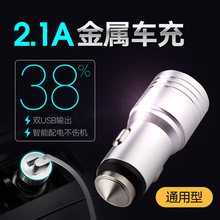2.1A Universal Car Charger 2 Port Dual USB Cell Phone Charge Adapter Quick Charging for iPhone Samsung Galaxy Xiaomi Car-charger