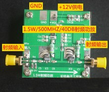 Tracking number 10MHz-500MHZ 1.5W HF FM VHF UHF RF Power Amplifier LAN DC 12V for ham radio + Heatsink(China)