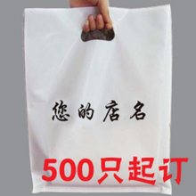 500pcs/lot customized company logo shopping bags / logo printed plastic packaging bag /custom logo gift plastic bags