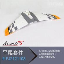 Horizontal Stabilizer for Freewing Avanti S 80mm edf rc jet airplane model