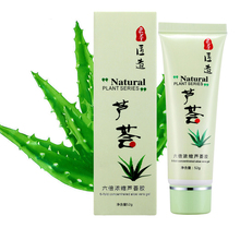 2017 New Brand Skin Care Aloe Gel Oil-control Natural Acne Treatment Skin Whitening Moisturizing Aloe Vera Gel