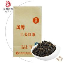 Limited time disposal yunnan Dianhong tea Feng brand black tea 500 g First grade red tea good price + free shipping