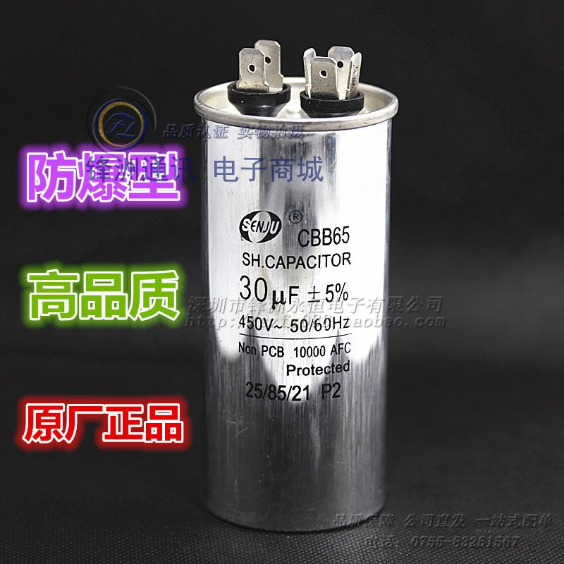 Free shipping 1PCS 45UF 450V CBB60 washing machine starting capacitor capacitor volume 50*97<br><br>Aliexpress