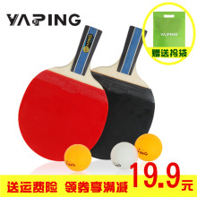 Opting table tennis ball double and single child ppq table tennis ball finished products racketPing Pong Paddle Long/Short Hand