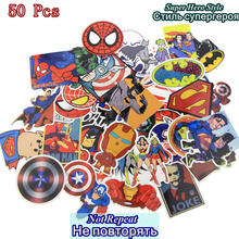 50 Pcs/Lot WaterProof Stickers For Super Hero Cartoon Sticker Kid JDM Style Laptop Decal Home Decor Fridge Skateboard Motorcycle(China)