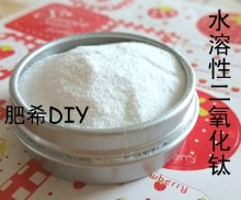 Skin care and cosmetics products of water-soluble titanium dioxide titanium dioxide 30g