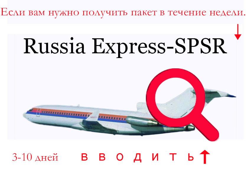 Russia-Express-SPSR