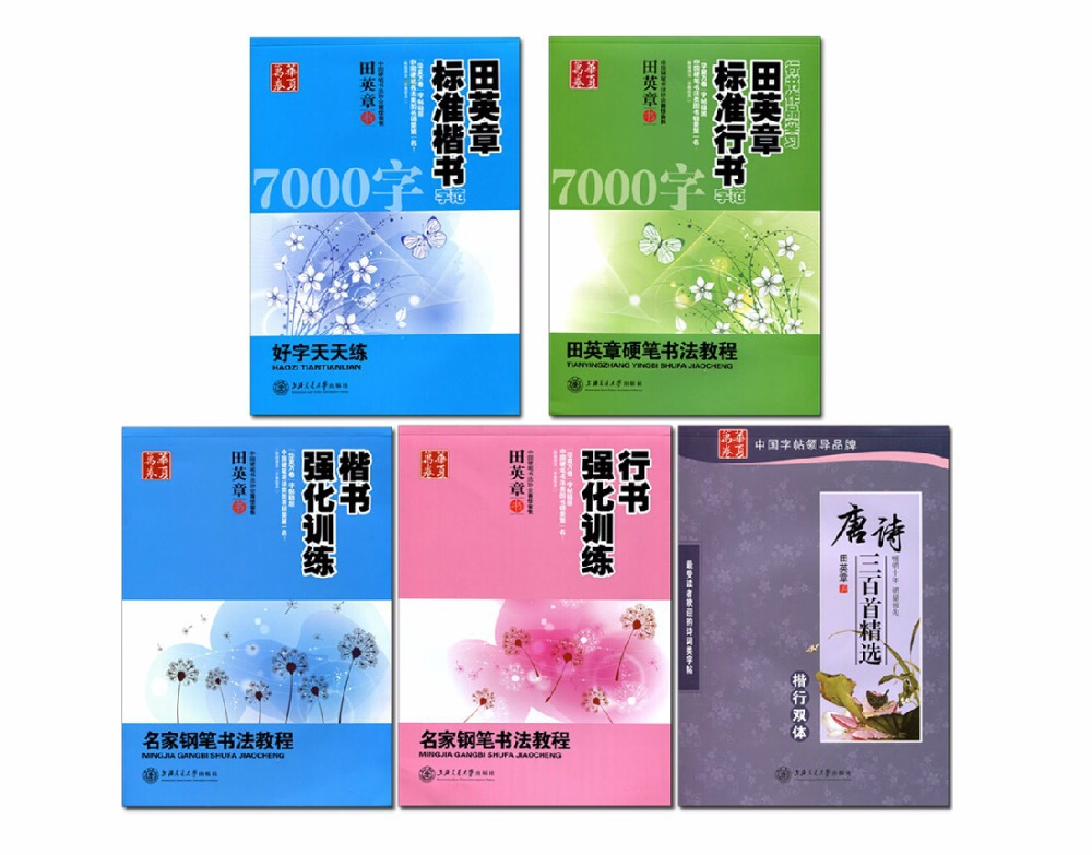 5 copybooks / set ,Chinese copybook for learning Chinese idioms ,Chinese phrase ,7000 common characters and Chinese poems <br>