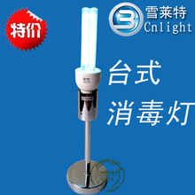 2017 Promotion New Arrival 220v Ccc Ce Ultraviolet Ultraviolet Lamp Uv Disinfection Lamp Household Germicidal