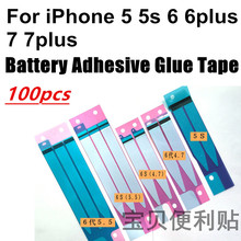 100PCS Battery Adhesive Glue Tape Strip Sticker For iPhone 7 7 Plus 6s 6s Plus 6 6plus 5 5c 5s(China)