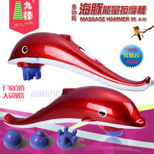 Dolphin massager multifunction massager electric vibration body massage infrared health care(China)