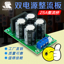 28 Dual Power Filter Power Amplifier Board Rectifier High Current 25A Flat Bridge Unregulated Power Supply Board