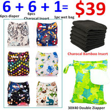 [Mumsbest] 13pcs/lot 6 Diapers +6 Insert + 1 Big Size Wet Bag Baby Cloth Nappy Boy Girl Set Packing Each set fitted Baby Nappies(China)