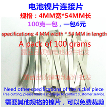 Nickel sheet battery connecting piece 18650 nickel plated steel sheet pure nickel sheet metal strip 4mm wide