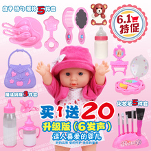 Child artificial doll girl princess full insolubility infant toys