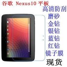 Ultra Clear Screen Protector Guard Anti-Fingerprint Soft Protective Film For Google Nexus 10 10.1 inch Tablet