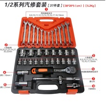"1/2"" ratchet handle socket sleeve wrench spanner screwdriver head extension rod bar set auto truck repairing hand tool(China)"