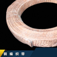 1PCS  YT1539  Copper Braided Strap 16mm2  Conductive Band Copper Strip   Length 1 Meter Free Shipping  Copper Wire