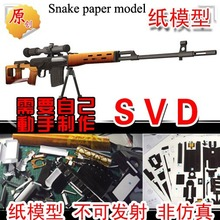 Handmade diy puzzle toy 1 :1 artificial gun svd sniper rifle 3d 3D assembly toys(China)