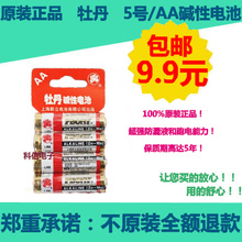 Special package post peony 5 alkaline battery AA No. 5 alkaline battery camera / toys and other high power consumption Li-ion Ce