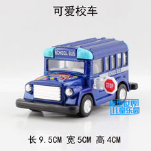 Gift for boy 9.5cm cool cartoon lovely school bus car vehicle mini alloy model pull back creative collection birthday toy