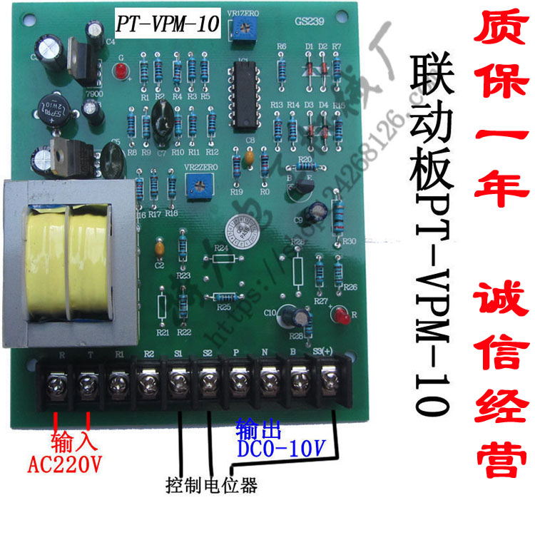 Linkage Board, PT-VPM -10V Linkage Plate Extruder, Extrusion Machine, Storage Rack, Wire and Cable Synchronous Circuit Board<br>