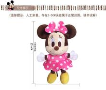 Disney Mickey Minnie Mouse Clubhouse Winnie Pooh  Small ornaments Plush Stuffed Toy wholesale 100% authentic quality guaranteed