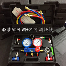 Automotive air conditioning fluoride table Refrigerant double gauge valve Air conditioning maintenance tools kit for R134a