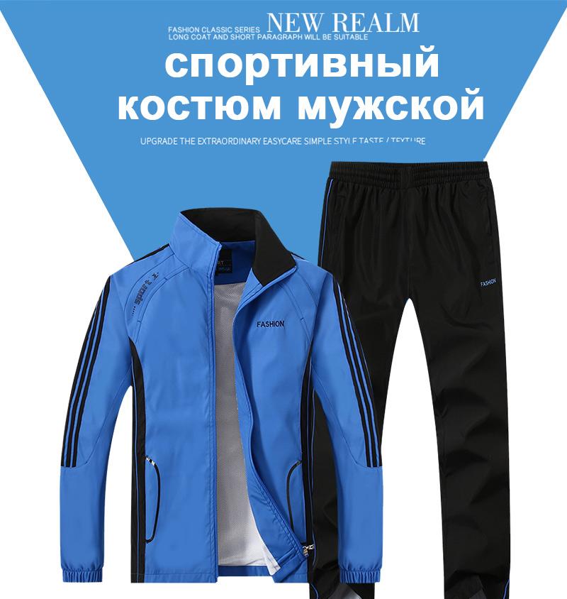 Kvaliteetne meeste spordikomplekt