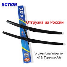 KCTION Car Windshield Wiper Blade For All U type wiper blade,Natural rubber, Three-segmental type , Car Accessories