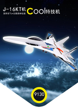 large rc fighter J16 plane Brushless motor up to 2000M model electric RC remote control KT  airplanes gliders rc toys for gifts