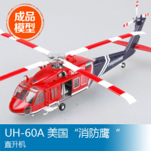Trumpeter 1/72 finished scale model helicopter 37019 UH-60A American Firehawk
