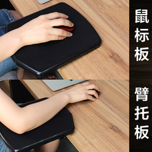Arm Care Mouse Pad Computer Desktop Laptop Mouse Tray Elbow Pad Wrist Rest Plate 360 Degree Rotatable