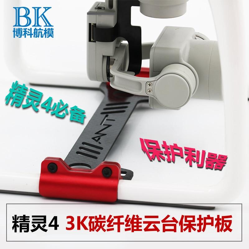 DJI phantom 4 Accessories Camera protector Tripod PTZ lens protection board Carbon fiber anti-collision bomber<br><br>Aliexpress