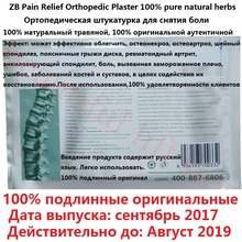 10 pieces/lot zb Pain relief patch orthopedic plasters Muscle Massage Relaxation Herbs Medical Health Care Joint Pain Killer(China)