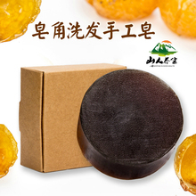 Shampoo soap soap Radix Cacumen Platycladi Kuding tea powder 130 grams of mulberry leaves(China)