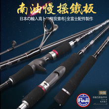 2017 New Japan full fuji parts slow jigging rod 1.9M 15kgs lure weight 60-200g boat rod spinning/casting Ocean Fishing Rod