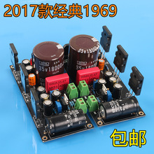 Hood 1969 class a power amplifier kit, with 1083 voltage regulator design, a small Toshiba 5200 bassoon output