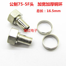 10 PCS  Metric 75 5 F Head Widen Thickening Copper Ring Satellite Set Top Box Joint Connector Television Joint