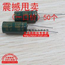 50 PCS/LOT of high quality 16 v / 1500 uf electrolytic capacitor size 10 x 20 mm