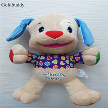 Goldbuddy Bilingual Russian and English Speaking Singing Toys Stuffed Puppy Boy Musical Dog Doll Baby Educational Plush Doggie(China)