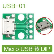 10PCS/LOT MICRO USB to DIP Adapter 2.54mm 5pin Female Connector B Type PCB Converter USB-01
